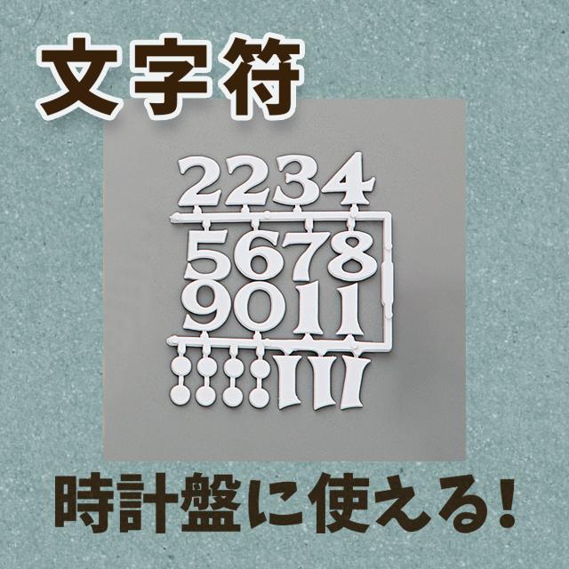 文字符【時計盤に使える12文字セット】 サムネイル