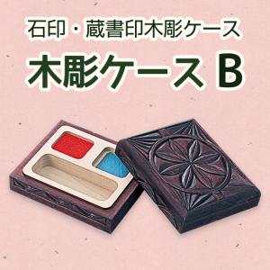 石印・蔵書印 木彫ケース B
