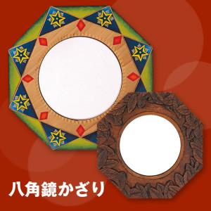 八角鏡かざり