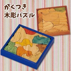 がくつき木彫パズル