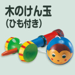09150木のけん玉(ひも付き)|作品例