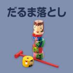 昔ながらのおもちゃ|だるま落とし|作品例