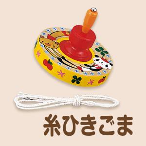 09190糸ひきごま(ひも付き)|作品例