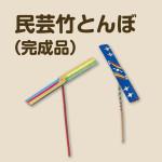 民芸竹とんぼ(完成品)|作品例