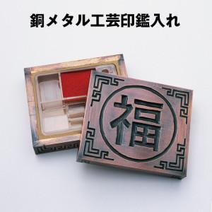 銅メタル工芸印鑑入れ