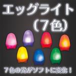 エッグライト(7色)