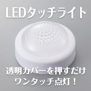 LEDタッチライト|商品写真