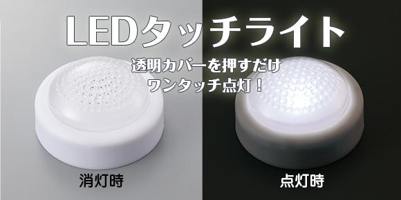 LEDタッチライト