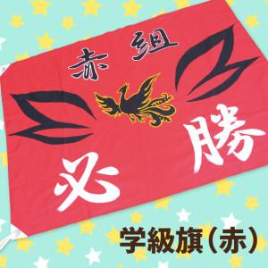 学級旗(赤)・タイトル