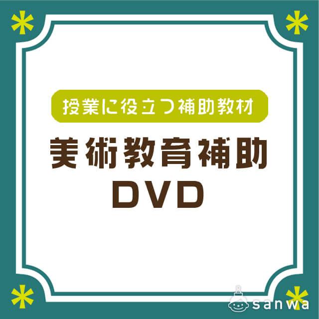 美術教育補助DVD・タイトル