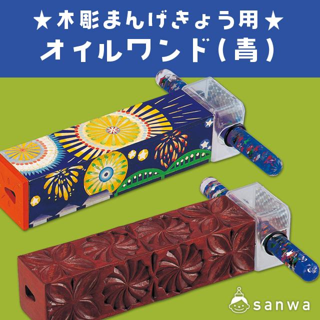 木彫まんげきょう用オイルワンド(青)・タイトル