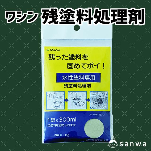 ワシン 残塗料処理剤 サムネイル