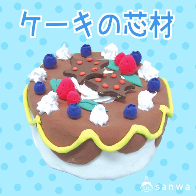 ケーキの芯材|タイトル画像