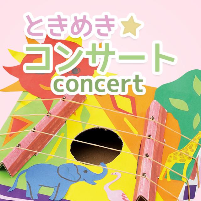 【楽器づくり】【オリジナル楽器づくり】ときめきコンサート