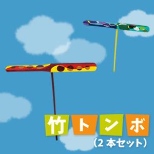 竹トンボ(2本セット)・タイトル
