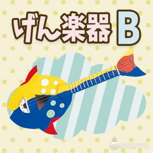げん楽器 B