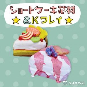 ショートケーキ芯材&Kクレイ・タイトル