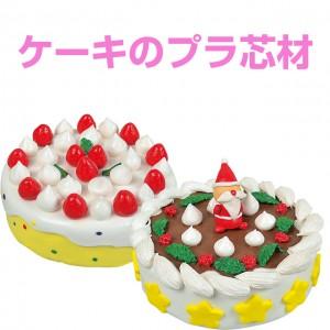 ケーキのプラ芯材
