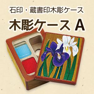 木彫ケース A