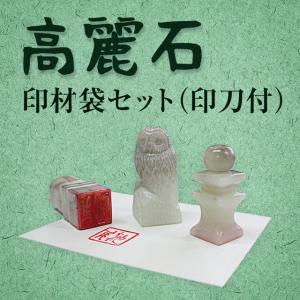 高麗石 印材袋セット(印刀付)