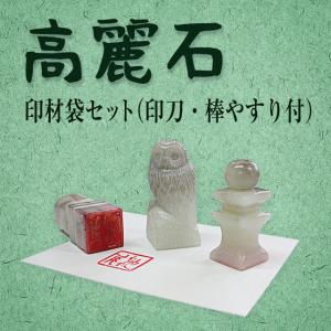 高麗石 印材袋セット(印刀・棒やすり付)