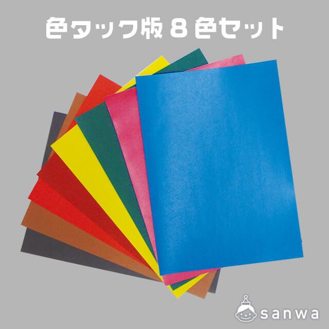 色タック版8色セット