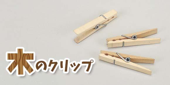 木のクリップ・タイトル