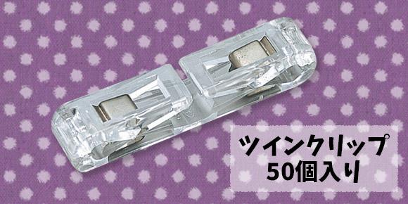 ツインクリップ50個入り・タイトル