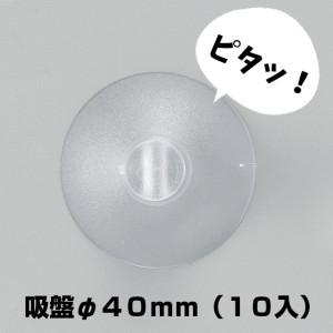 吸盤φ40mm(10入)作品例