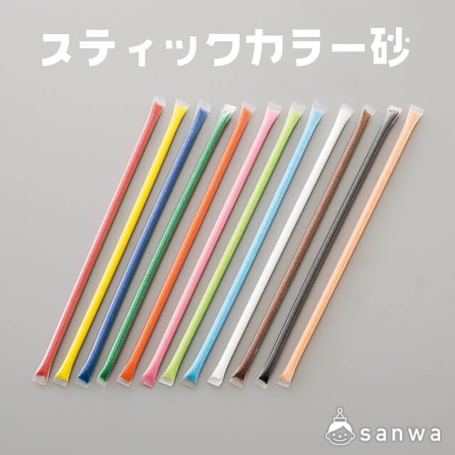 スティックカラー砂 12色セット サムネイル