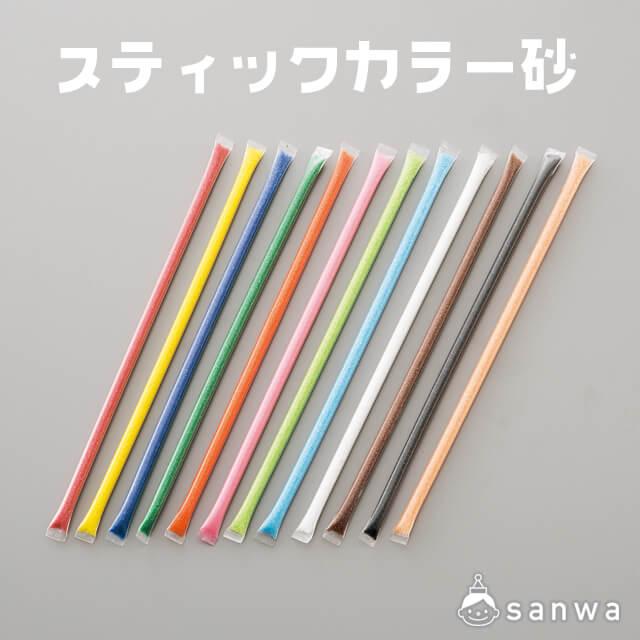 スティックカラー砂 12色セット