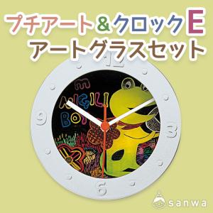 プチアート&クロック E アートグラスセット