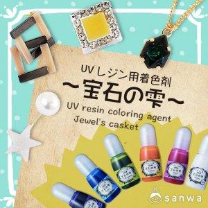 UVレジン用着色剤 宝石の雫・タイトル