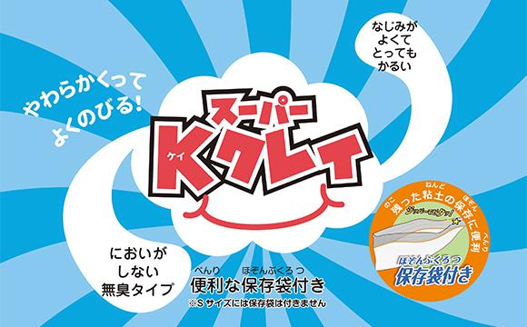 Super-K-Clay_01