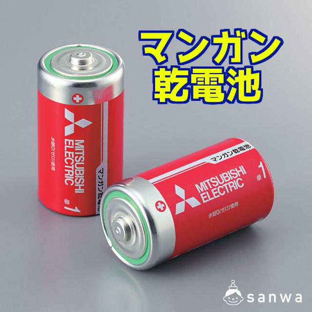 マンガン乾電池 タイトル画像