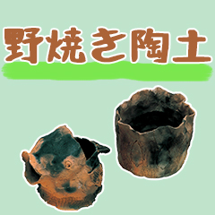 open_burning_potters_clay_eyecatch