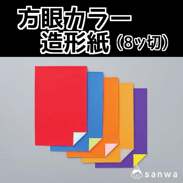 方眼カラー造形紙|タイトル画像