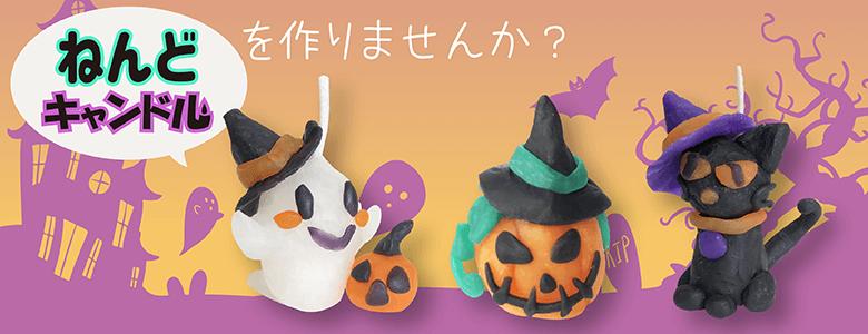 ねんどキャンドル_halloween_s