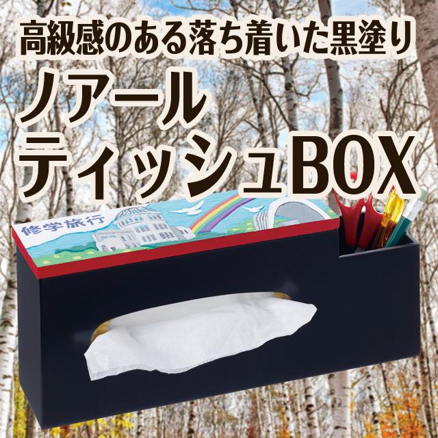 ティッシュボックス工作キット ノアールティッシュBOX