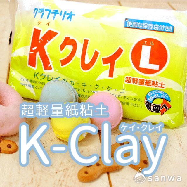 【超軽量紙粘土】Kクレイ【キメが細かくよく伸びる工作粘土】 サムネイル