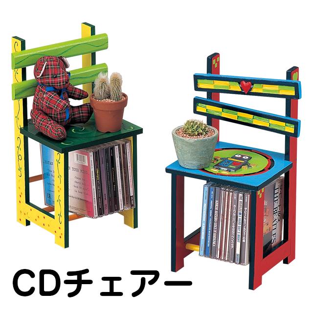 CDチェアー 作品例