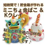ミニちょ金ばこ&Kクレイ 作品例