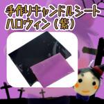 手作りキャンドルシート ハロウィン(紫)