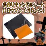 手作りキャンドルシート ハロウィン(オレンジ)