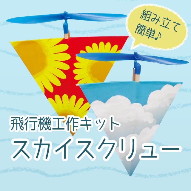 飛行機工作キットスカイスクリュー|作品例
