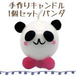 手作りキャンドル 1個セット パンダ