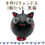 手作りキャンドル 1個セット 黒猫
