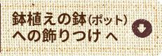 KクレイとKクレイテラコッタで作る鉢植え_mainmenu_04