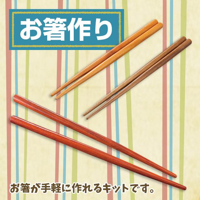 お箸作り・作品例