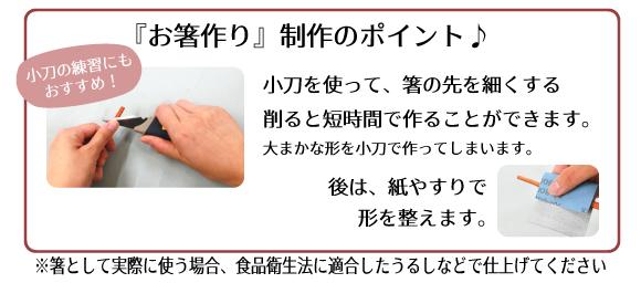 『お箸作り』制作のポイント